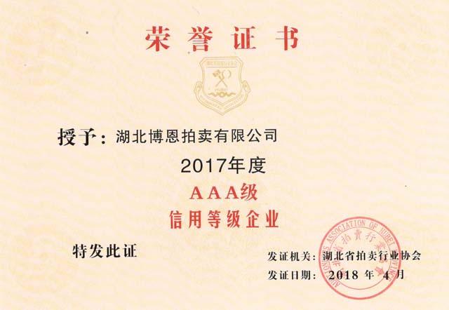 2017年AAA级信用等级企业