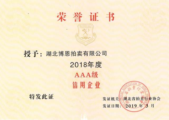 2018年AAA级信用企业