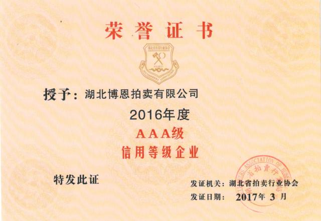 2016年AAA信用企业